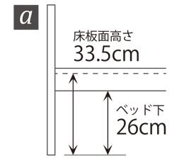 3段階に高さ調節可能A