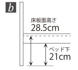 3段階に高さ調節可能B