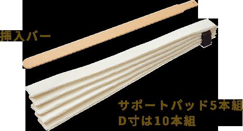 挿入バー サポートパッド5本組 D寸は10本組