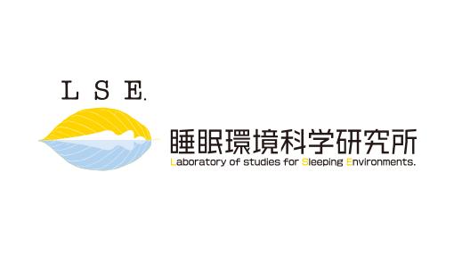 西川リビングが提供する、最新の研究結果と技術を裏付けに。