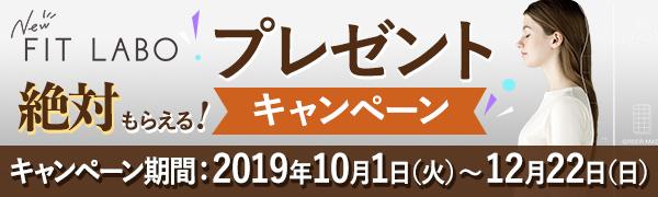 絶対もらえる プレゼントキャンペーン 応募期間:2019年10月1日(火)~12月22日(日)