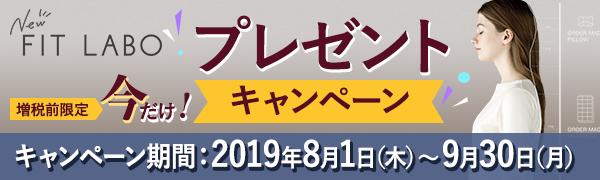 増税前限定 今だけプレゼントキャンペーン 応募期間:2019年8月1日~9月30日(月)