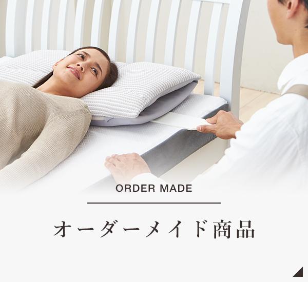 商品ラインナップ オーダーメイドまくら&マットレス