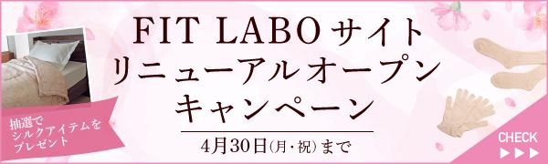 FIT LABOサイト リニューアルオープン キャンペーン