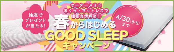 春からはじめる GOOD SLEEP キャンペーン
