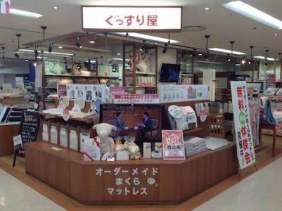 ぐっすり屋 豊田店