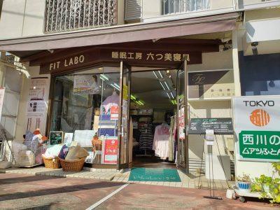 六つ美寝具 海老名店